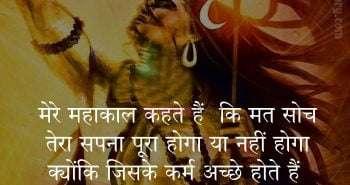 Mahashivratri status and mahakal status , shiv shankar status, mahakal whatsapp status, Mahashivratri hindi status, shayari diary