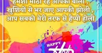 होली इमेज, होली इन हिंदी, होली इमेजेज 2020, होली स्पेशल, holi 2020, होली स्टेटस, holi status, holi status in hindi, holi whatsapp status, holi images status, holi status 2020, holi message, holi wishes, holi wishes in hindi, happy holi, happy holi 2020, holi hai status in hindi, holi status.com, holi ke status, holi ka status, holi ke status download, pubg holi status, kanha ji holi status, holi status hd, होली पर स्टेटस, holi wala status, holi status 123, 2 line holi status, 3d holi status, holi shayari, holi message in hindi, happy holi wishes in hindi, holika dahan status in hindi, holi friends status