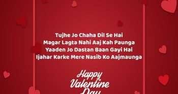 Happy Valentines Day, Valentine day status, valentine day shayari, valentines day pic, valentine day whatsapp status, valentine day shayari in hindi, valentine day photo, valentine day image,Happy valentine day 2020