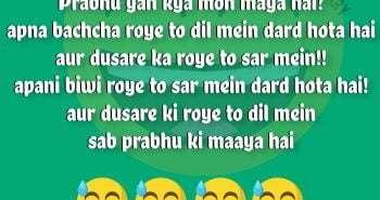 patri patni joke, pati patni joke in hindi , Hindi Chutkule, Hindi Jokes, Funny Jokes