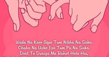 Happy Promise Day Wishes For GF