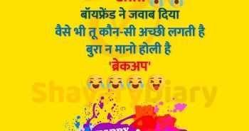 एक लड़की ने अपनी होली की फोटो - Holi Joke, Happy Holi 2020, Holi whatsapp status