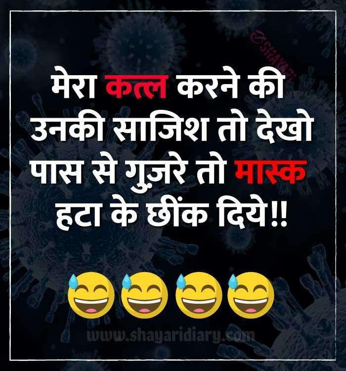 Corona Jokes, Corona Jokes in hindi,Coronavirus , Corona Funny Jokes shayaridiary
