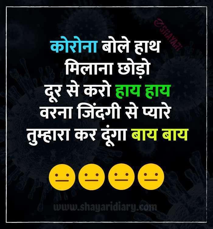 Corona Funny Jokes, Corona Jokes, Corona Jokes in hindi, corona whatsapp status, Coronavirus, Hindi Jokes, Whatsapp Jokes