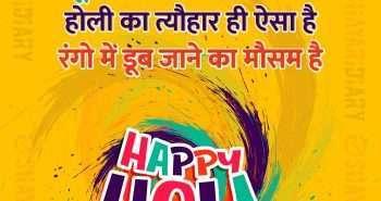 Happy Holi wishes in hindi, holi status, holi whatsapp status, happy holi 2020, holi wishes in hindi