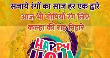 happy holi 2020, happy holi wishes in hindi, holi friends status, holi hai status in hindi, holi images status