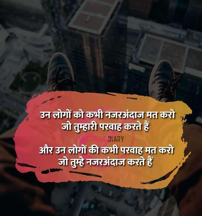 जो तुम्हारी परवाह करते हैं - Ignore Shayari , Hindi shayari, loe shayari in hindi