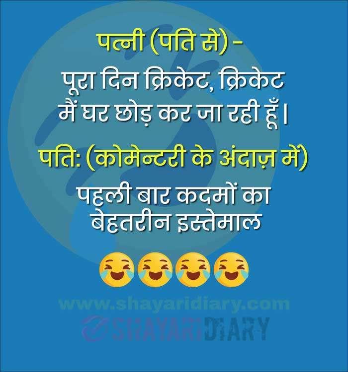 Husband Wife Jokes Husband Wife JokesRemove term: Hindi Jokes Hindi JokesRemove term: pati patni jokes pati patni jokesRemove term: Hindi Chutkule Hindi Chutkule