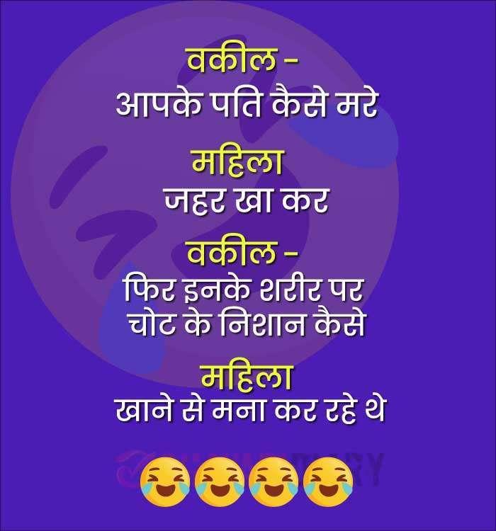 Husband Wife Jokes, Hindi Jokes Hindi Jokes, pati patni joke pati patni joke, Hindi Chutkule