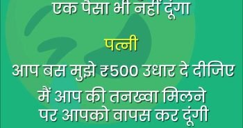 इस महीने में तुम्हें और एक पैसा भी नहीं दूंगा - Pati Patni Jokes