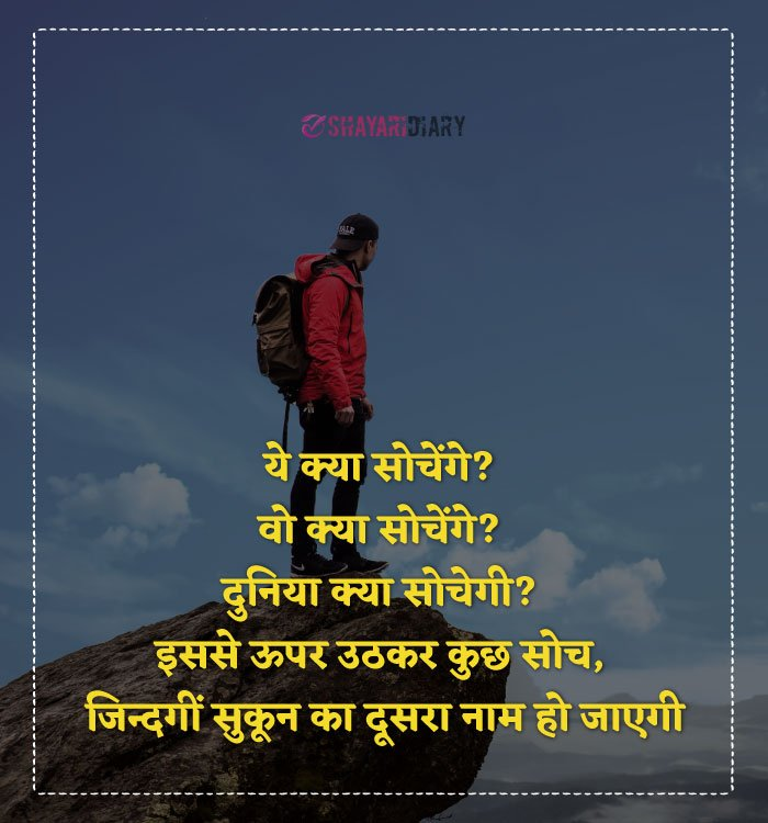 ye kya sochenge - Motivational Quotes