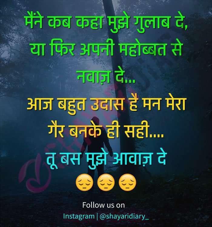 मुझे गुलाब दे , Hindi Love Shayari,Hindi Shayari, sad whatsapp status, shayari diary status, Whatsapp Breakup Statu, Whatsapp Love Status, whatsapp image status, Whatsapp Status ,Yaad Shayari