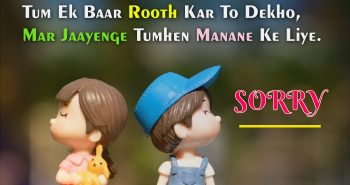 New Sorry Shayari, Best Sorry Shayari, Latest Sorry Shayari, Sorry Shayari , Sorry Status, Sorry Sms, Best Sorry Shayari, New Sorry Status, Forgive Shayari, Latest Shayari On Sorry, Sorry Shayari For Gf/Bf, Sorry for Friend, Sorry Message, Sorry Quotes