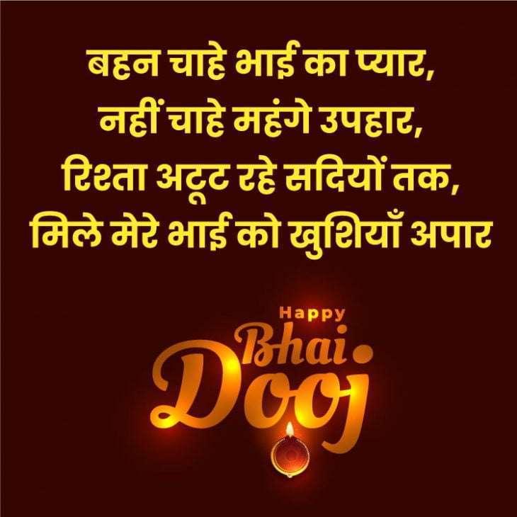 Happy Bhai Dooj, Bhi Dooj Wishes, Bhai Dooj Image, Bhai Dooj Status, Bhai Dooj Whatsapp Status, Whatsapp Status, Bhai Dooj Wishes in Hindi, Bhai Dooj